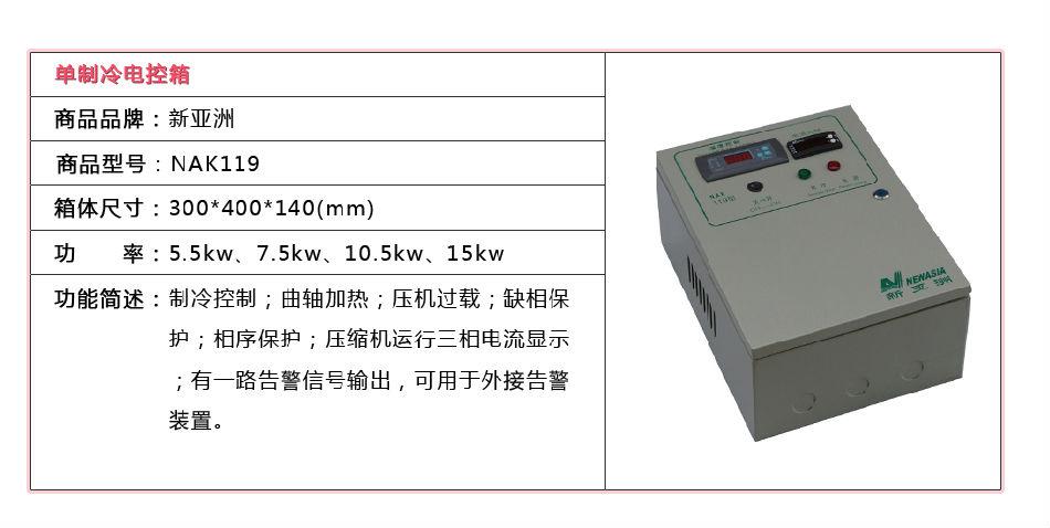 新亚洲nak119单制冷电控柜10.5kw